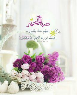 صور مكتوب عليها ادعية وصباح الخير بطاقات صباحية Good Morning Images Morning Images Beautiful Flowers
