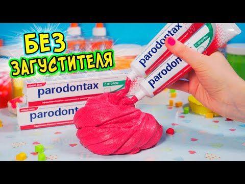 Slajm Iz Zubnoj Pasty Kak Sdelat Slajm Bez Zagustitelya Youtube V 2020 G Zubnoj Recept Lizuna Pasta