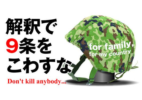 元自衛官男性と18歳高校生によるとても分かりやすい集団的自衛権反対論 の画像 | 一日一回脱原発 & デモ情報in大阪