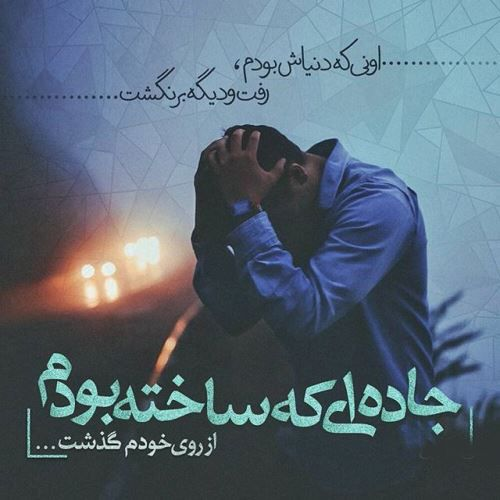عکس متن دار عاشقانه زیبا In 2021 Romantic Photos Persian Poetry Photo