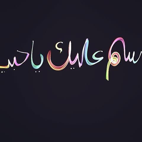 سلم عليك يا حبيـ افتح صفحتي لتكملة الصورة الجملة Peace Be Upon Him Neon Signs Peace