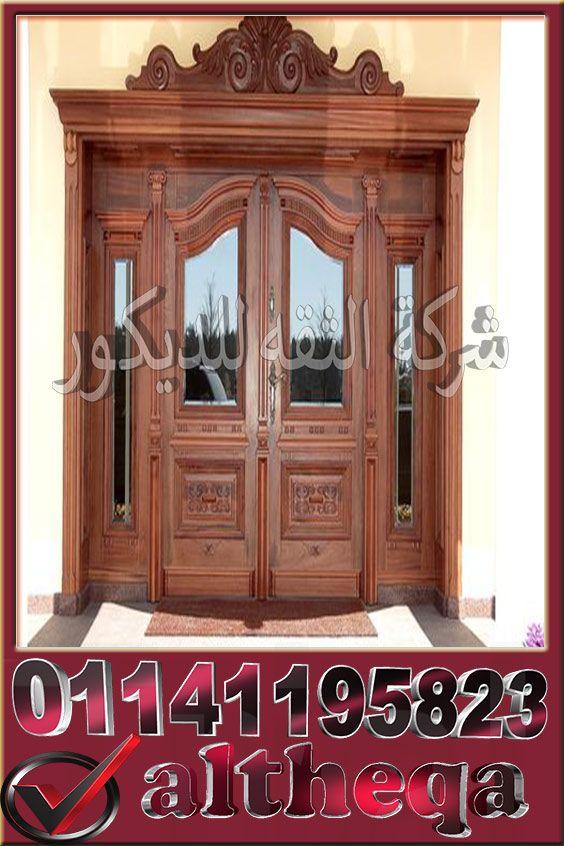 ابواب فلل خشب خارجية Wooden Main Door Design Door Design Modern Door Gate Design