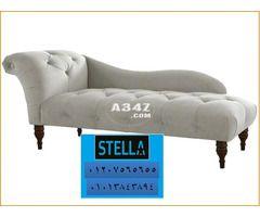 موديلات شيزلونج 2020 احدث شيزلونج 2020 شركة ستيلا للاثاث 01207565655 Furniture Home Decor Chaise Lounge