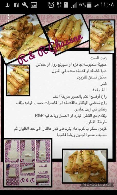 Pin By Reem On أكل عربي Food Meat Beef