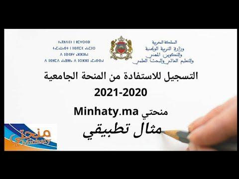 تعليم بريس منصة تربوية تعليمية طريقة التسجيل في المنحة Minhaty 2020 Words Word Search Puzzle Accounting