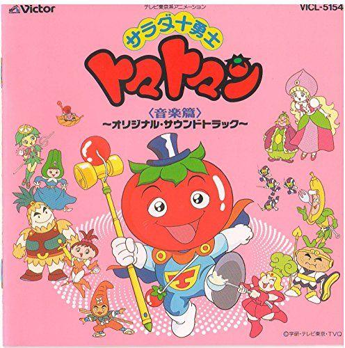 Salad Juu Yuushi Tomatoman サラダ十勇士トマトマン 1992
