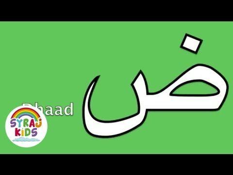 Play Learn Arabic English With Syraj Kids Syraj Is A Community Marketplace For Arabic Language Learn Learning Arabic Learn Arabic Online Language Learners
