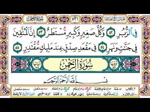 القرآن الكريم مقسم صفحات الشيخ حاتم فريد سورة القمر صفحة 531 مكتوبة مصحف التجويد الملون Calligraphy Arabic Calligraphy Bullet Journal