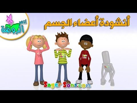 Pin On Arabic Cartoons For Kids No Music Ayeina Board