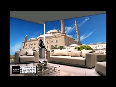 ورق جدران 3d فرعوني Youtube House Styles Wallpaper Mansions