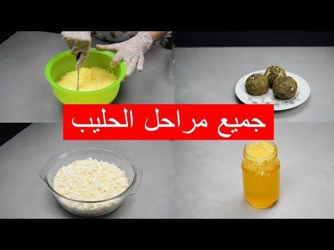 تعلمي جميع مراحل الحليب لبن زبادي لبنة قريش شنكليش زبدة سمنة شرح مفصل وسهل المطبخ الشرقي Youtube Food Breakfast Cheese