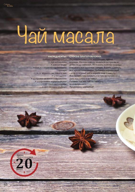 Crème Brûlée Magazine by Crème Brûlée Magazine