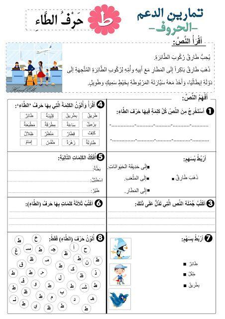 سلسلة تمارين الد عم في الحروف للسنة الأولى ابتدائي Arabic Alphabet For Kids Learn Arabic Alphabet Arabic Alphabet Letters
