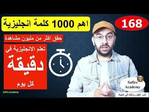 تعلم اللغة الانجليزية للمبتدئين اهم 1000 كلمة انجليزية في دقيقة Arabic Quotes Quotes Playbill