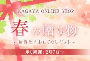加賀屋 ONLINE SHOP