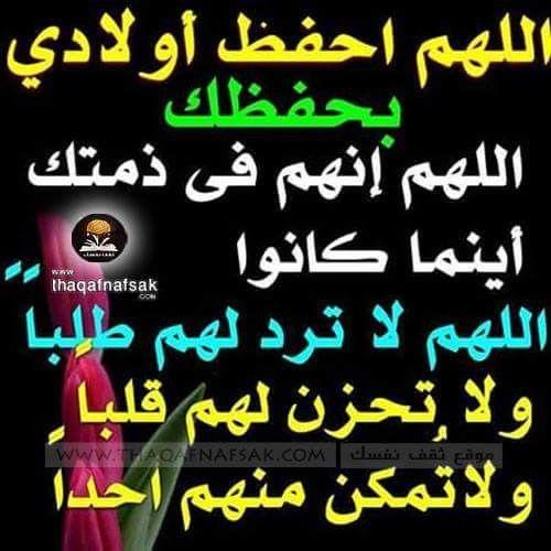 فلذات كبدى على الارض Beautiful Arabic Words Words Arabic Words