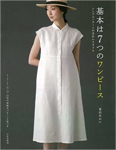 Japanese sewing pattern books have beautiful designs and give you step-by-step instructions, all illustrated with useful diagrams.   Learn to sew Japanese patterns at www.japanesesewingpatterns.com