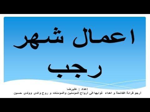أعمال شهر رجب الجزء الأول الأعمال العامة و فضائل رجب Youtube Islam Calligraphy Tips