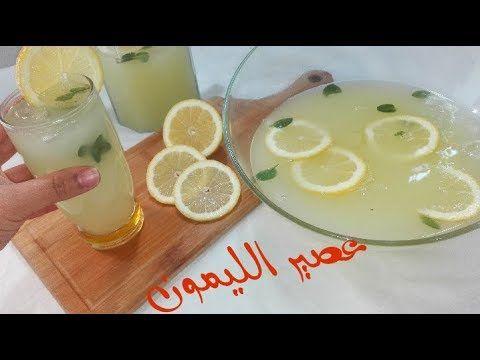 اروع طريقة تركية لتحضير عصير الليمون المنعش ب4 حبات ليمون Youtube Food And Drink A Food Food