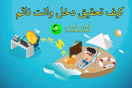 7 طرق لجمع المال وانت نائم لتحقيق الحرية المالية عبر الانترنت المطور السوداني Online Work Online Business Passive Income Online
