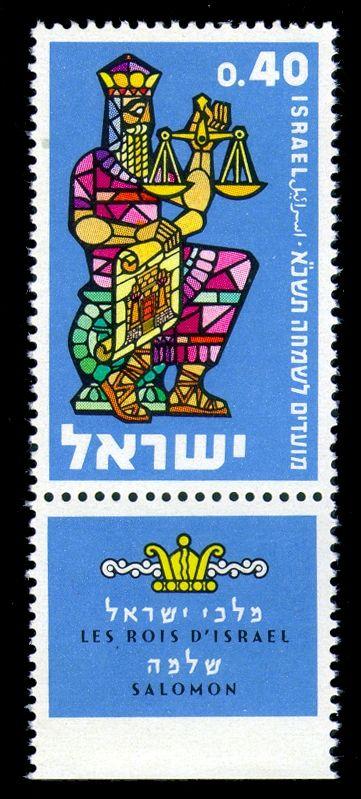 Estampilla israelí dedicada al rey Salomón, 1960. Sus atributos son la balanza de la Justicia y el plano del Templo.