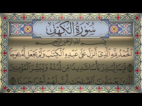 Surah Al Kahf 4k سورة الكهف كاملة مكتوبة تلاوة بصوت القارىء ياسر الزيلعي بدون إعلانات جودة عالية Youtube Arabic Calligraphy Calligraphy