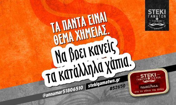 Τα πάντα ειναι θέμα χημείας.  @annamar51806510 - http://stekigamatwn.gr/s2650/