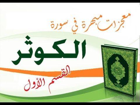 الكوثر أقصر سور القرآن تتحدى الإنس والجان النظام العشاري القسم 1 من 31 Youtube Duaa Islam Ramadan Islam