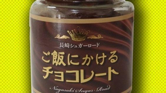 老舗の味噌屋がガチで作った「ご飯にかけるチョコレート」