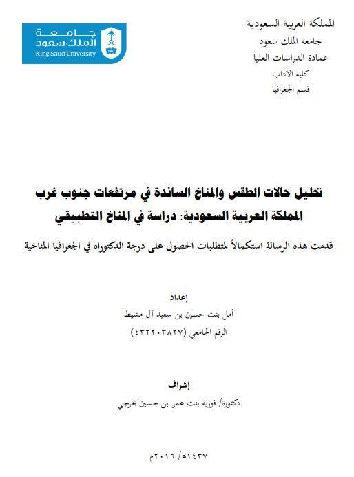 تحليل حالات الطقس والمناخ السائدة في مرتفعات جنوب غرب المملكة العربية السعودية دراسة في المناخ التطبيقي Geography Blog Posts Blog
