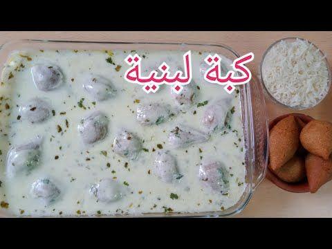 طريقة عمل الكبة اللبنية السورية كبة باللبن من اشهى الوصفات Youtube Food Breakfast Oatmeal