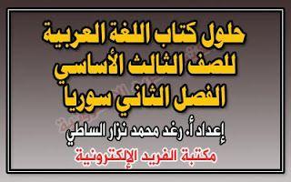 جميع حلول كتاب اللغة العربية للصف الثالث الأساسي الفصل الثاني سوريا Second Semester Language Books