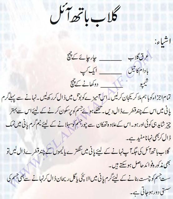 Tips To Make The Most Out Of Your Skin Beauty Tips In Urdu