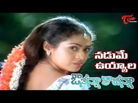 Avunanna Kadanna Songs Nadume Vuyyala Sada Uday Kiran Youtube Lagu