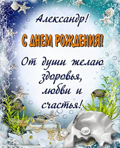 s-dnem-rozhdeniya-aleksandr-otkritki-s-pozdravleniyami foto 7