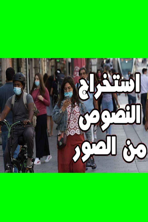 أفضل برنامج استخراج النصوص من الصور ويدعم اللغة العربية 2021 In 2021 Movie Posters Image Movies
