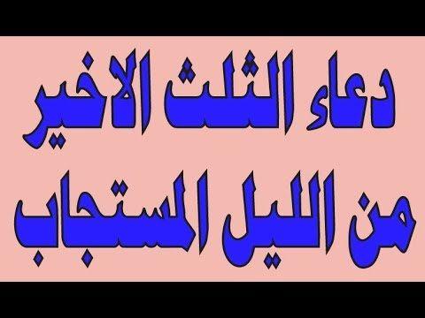 دعاء الثلث الاخير من الليل دعاء قيام الليل دعاء مستجاب باذن الله Islamic Information Youtube Faith