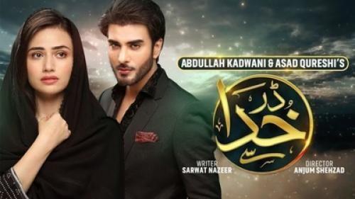 مسلسل اخشى الله الحلقة 1 الاولى مدبلجة Drama Songs Songs Pakistani Dramas