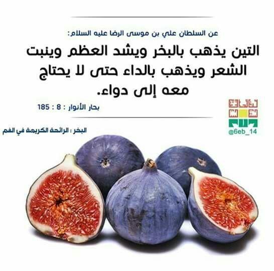 معلومة صحة وتغذية صحة وجمال الصحة والغذاء Health Advice Health Info Medical Advice