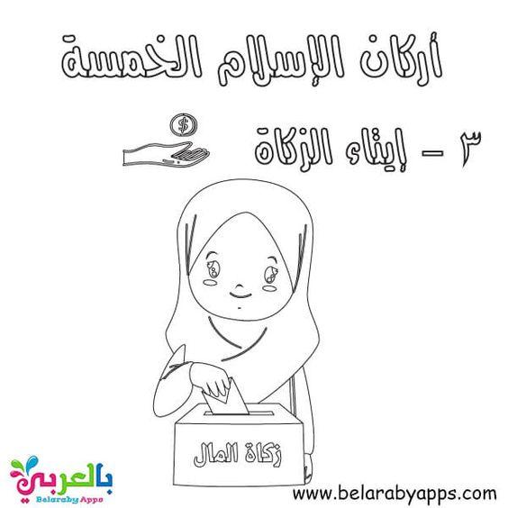 اركان الاسلام للاطفال للتلوين صور إسلامية للتلوين بالعربي نتعلم Free Printable Coloring Sheets Coloring Pages For Kids Printable Coloring Sheets