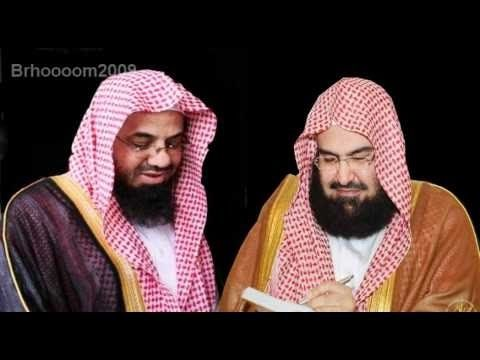 القرآن الكريم كاملا بصوت الشيخ السديس والشريم الجزء الأول Sudais And Shuraim Complete Quran 1 Youtube Nun Dress Fashion Sami