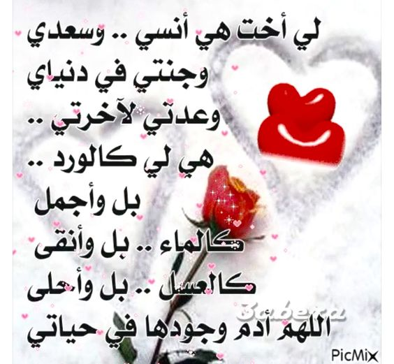 Desertrose أختي جنتي وسعادتي Sweet Quotes Special Quotes Happy Eid