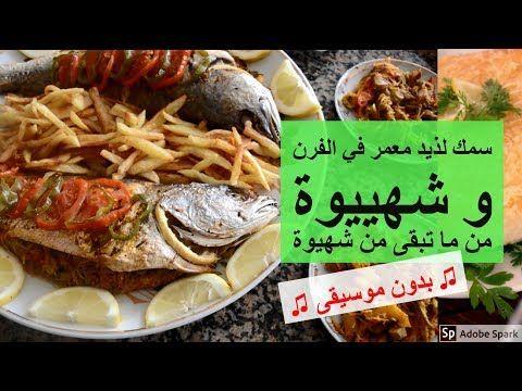 صينية السمك محشو في الفرن و بسطيلة الحوت بما تبقي سلطات عصير بدون موسيقى Youtube Food Chicken Meat