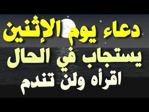 دعاء يوم الإثنين والله دعاء باذن الله مستجاب لا تفوت الفرصة Youtube Arabic Calligraphy Calligraphy