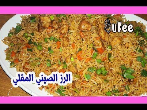 الرز الصيني المقلي بالخضار و الدجاج و الصويا Youtube Chinese Food Food Foodie