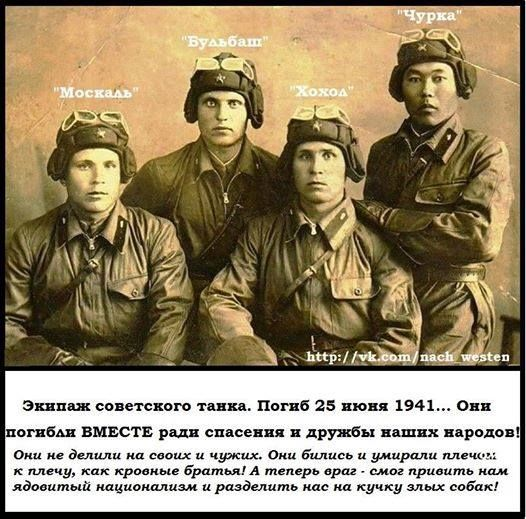 They died together in a tank on June,25 1941 during the WW II,people of different nations