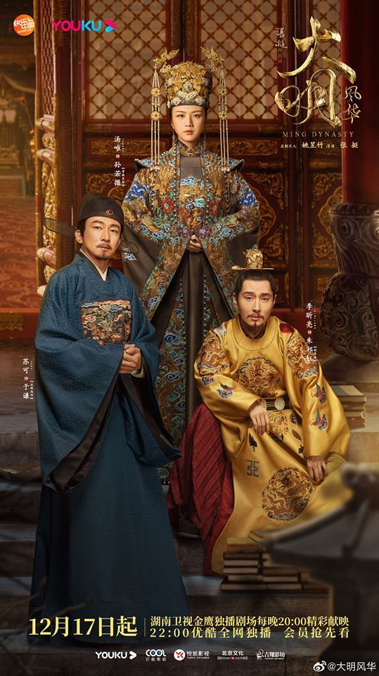 ปักพินโดย Janejira Wiramat ใน Ming Dynasty (大明风华) ราชวงศ์หมิง ...