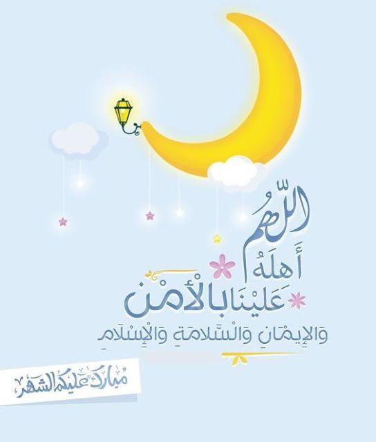 مسجات رمضان كريم 1442 صور ورسائل شهر رمضان 2021 لتهنئة الاحباب In 2021 Ramadan Photos Ramadan Poster Ramadan Cards