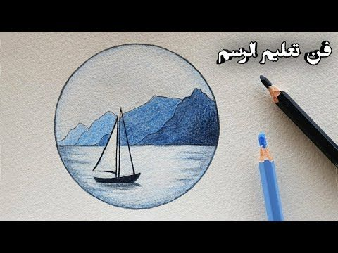 كيفية رسم منظر طبيعي سهل رسم سهل رسم بحر وسفينه بالرصاص تعليم الرسم Easy Drawings Youtube Drawings Art