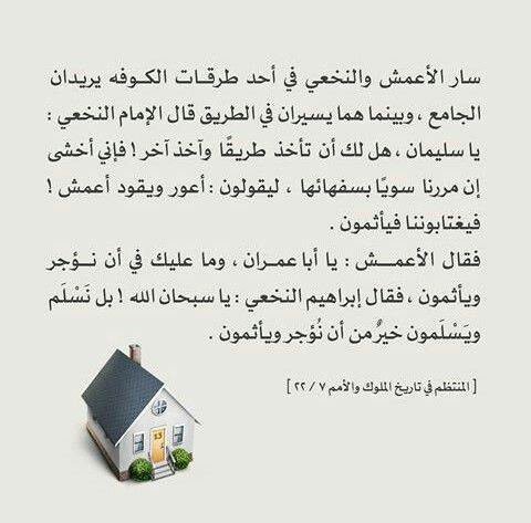 Pin By User User On Quotes Spiritual Beliefs Quotes Arabic Quotes